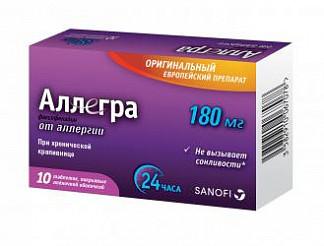 Аллегра 180мг 10 шт. таблетки покрытые оболочкой