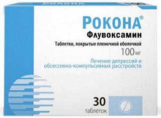 Рокона 100мг 30 шт. таблетки покрытые пленочной оболочкой