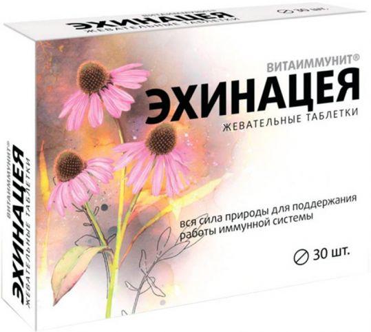 Эхинацея витаиммунит таблетки жевательные 30 шт., фото №1