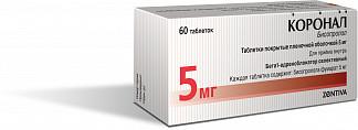 Коронал 5мг 60 шт. таблетки покрытые оболочкой
