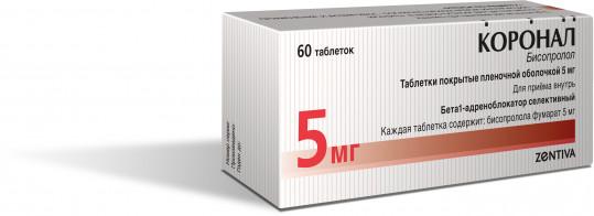 Коронал 5мг 60 шт. таблетки покрытые оболочкой, фото №1