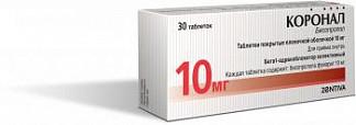 Коронал 10мг 30 шт. таблетки покрытые оболочкой