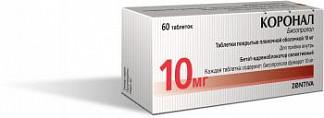 Коронал 10мг 60 шт. таблетки покрытые оболочкой