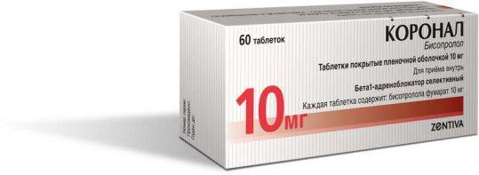 Коронал 10мг 60 шт. таблетки покрытые оболочкой, фото №1