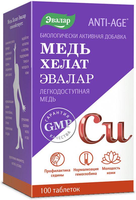 Анти-эйдж таблетки медь хелат 0,5г 100 шт., фото №1