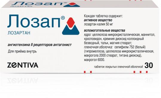 Лозап 50мг 30 шт. таблетки покрытые пленочной оболочкой, фото №1