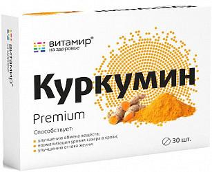 Куркумин премиум таблетки покрытые оболочкой 30 шт.