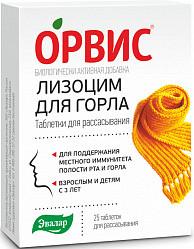 Орвис лизоцим таблетки для рассасывания для горла 50 шт.