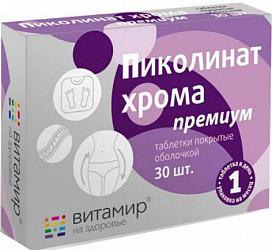 Пиколинат хрома премиум таблетки покрытые оболочкой 30 шт.