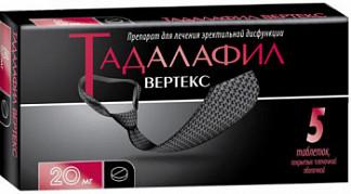 Тадалафил вертекс 20мг 5 шт. таблетки покрытые пленочной оболочкой