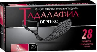 Тадалафил вертекс 5мг 28 шт. таблетки покрытые пленочной оболочкой