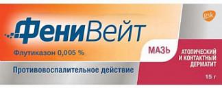 Фенивейт 0,005% 15г мазь для наружного применения