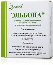 Эльбона 200мг/мл 2мл 12 шт. раствор для внутримышечного введения с растворителем