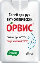 Орвис спрей для рук антисептический 20мл