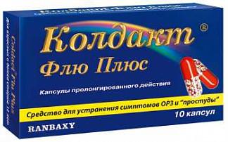 Колдакт флю плюс цена в москве