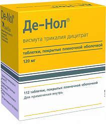 Лекарство де-нол цена