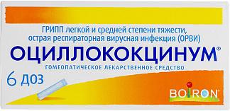 ОЦИЛЛОКОКЦИНУМ 1 доза N6 гранулы гомеопатические