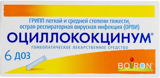 Оциллококцинум 1 доза 6 шт. гранулы гомеопатические, фото №1