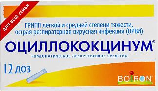 Оциллококцинум 1 доза 12 шт. гранулы гомеопатические