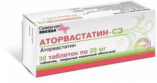 Аторвастатин-сз 20мг 30 шт. таблетки покрытые пленочной оболочкой