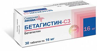 Бетагистин-сз 16мг 30 шт. таблетки