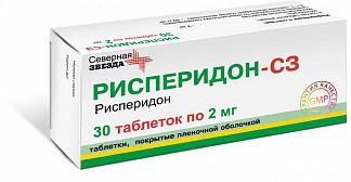 Рисперидон-сз 2мг 30 шт. таблетки покрытые пленочной оболочкой