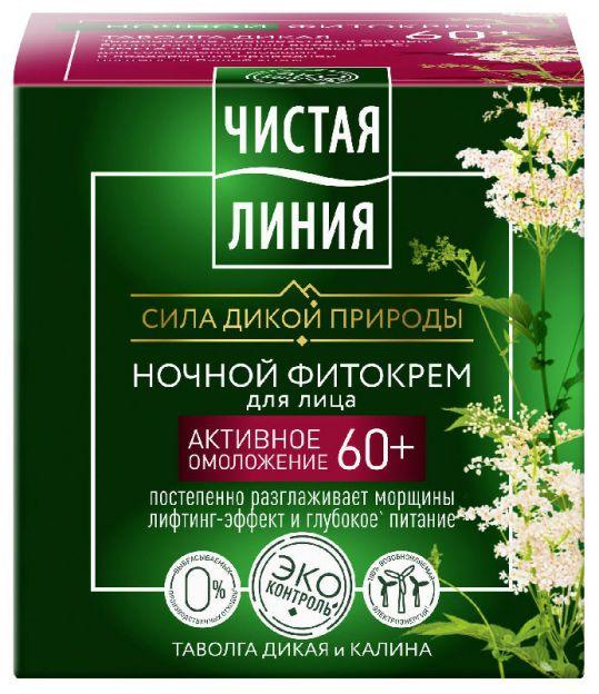 Чистая линия крем для лица от 60лет таволга и калина ночной 45мл, фото №1
