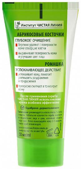 Чистая линия скраб очищающий абрикос 50мл, фото №6