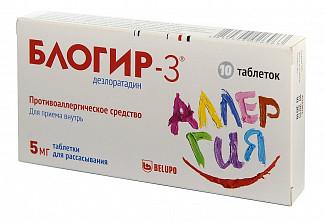Блогир-3 5мг 10 шт. таблетки для рассасывания