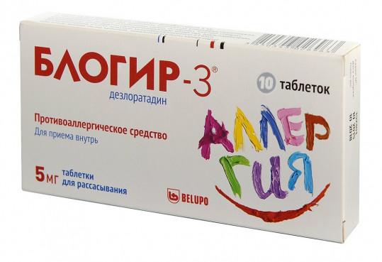 Блогир-3 5мг 10 шт. таблетки для рассасывания, фото №1