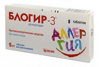 Блогир-3 5мг 5 шт. таблетки для рассасывания