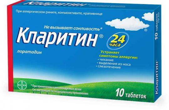 Кларитин 10мг 10 шт. таблетки, фото №1