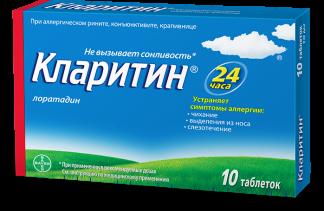 Кларитин 10мг n10 таб.  (р)