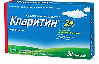 Кларитин 10мг 30 шт. таблетки