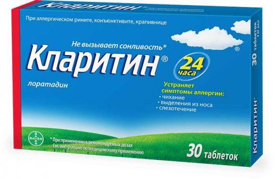 Кларитин 10мг 30 шт. таблетки, фото №1
