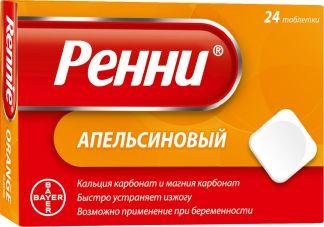 Ренни n24 таб. жевательные апельсин