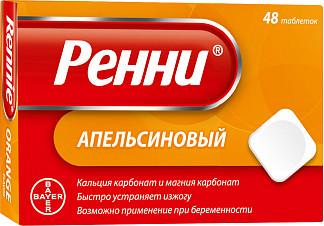 Ренни 48 шт. таблетки жевательные апельсин