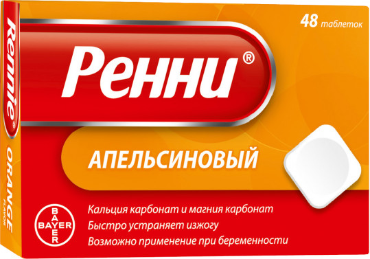 Ренни 48 шт. таблетки жевательные апельсин, фото №1