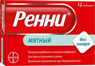 РЕННИ 12 шт. таблетки жевательные Мята без сахара