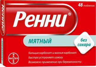 Ренни n48 таб. жевательные мята б/сахара