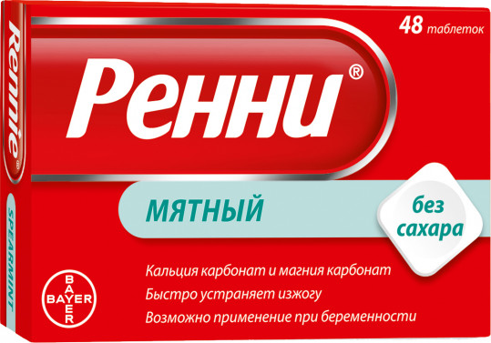 Ренни 48 шт. таблетки жевательные мята без сахара, фото №1