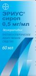 ЭРИУС 60мл сироп