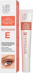 Либридерм витамин е крем для нежной кожи вокруг глаз антиоксидант 20мл