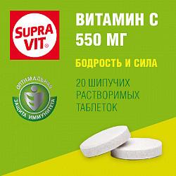 Суправит витамин с таблетки шипучие 550мг 20 шт.