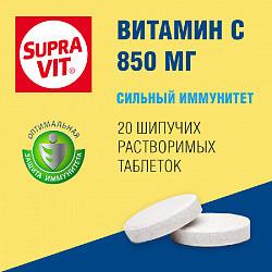 Суправит витамин с таблетки шипучие 850мг 20 шт.