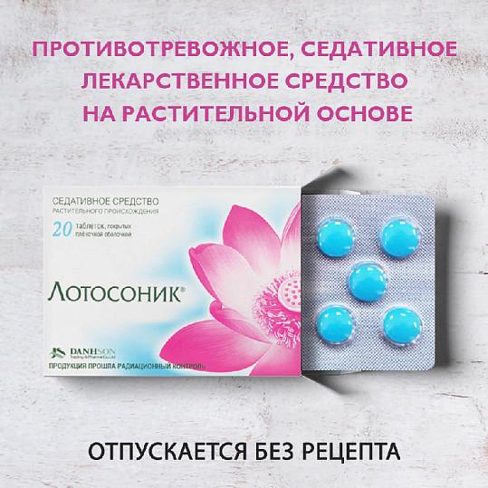 Лотосоник 20 шт. таблетки покрытые пленочной оболочкой, фото №2