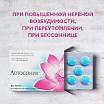 Лотосоник 20 шт. таблетки покрытые пленочной оболочкой, фото №3