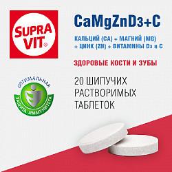 Суправит кальций магний цинк таблетки шипучие 4г 20 шт.