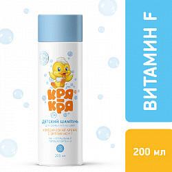 Кря-кря шампунь детский для самых маленьких с витамином f 200мл