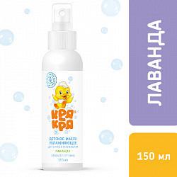 Кря-кря масло детское увлажняющее для самых маленьких лаванда 150мл